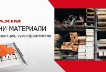 Добре дошли в новия уеб сайт на MAXIM